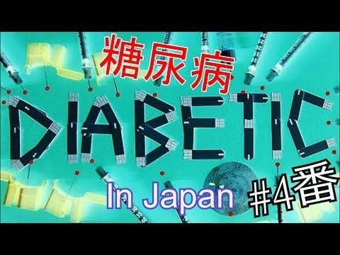 What Is The Rate Of Diabetes In Japan?