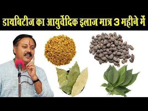 Baba Ramdev Home Remedies For Diabetes In Hindi