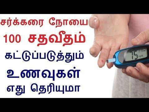 Diet Chart For Diabetic Patient In Tamil
