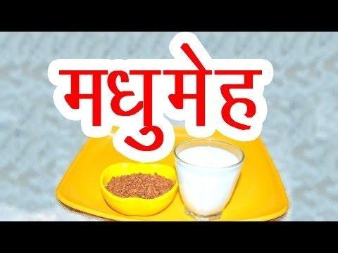 Ayurvedic Medicine For Diabetes Hindi - Ayurveda And Diabetes, Herbal Treatment For Diabetes