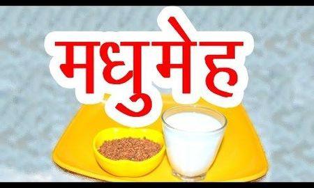 Ayurvedic Medicine For Diabetes In Hindi