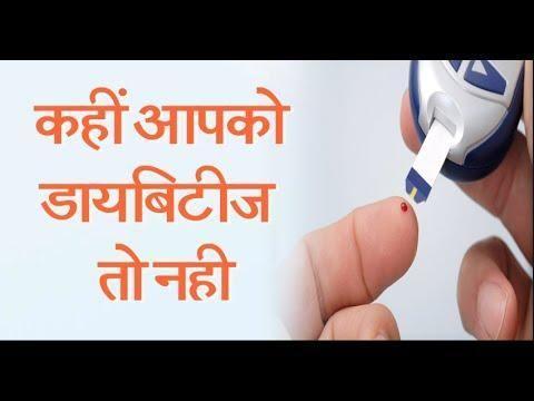 Symptoms Diabetes Hindi