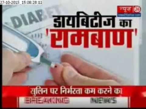 Ayurvedic Medicine For Diabetes By Csir