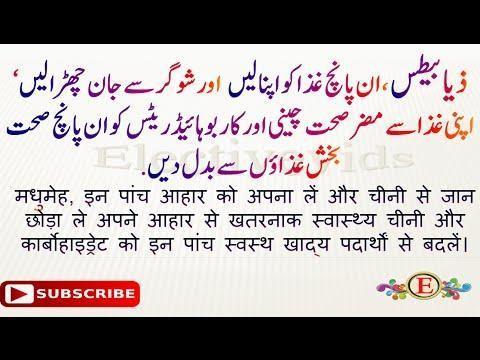 Diabetes Diet Videos Hindi