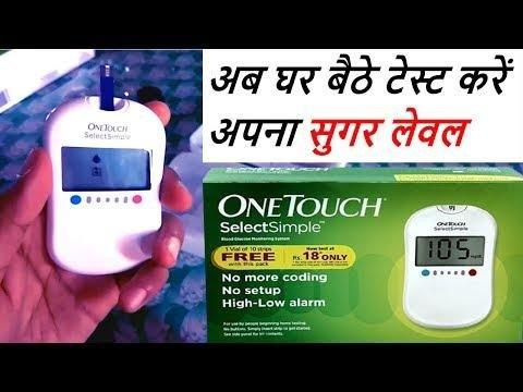 Diabetes Check Up Cost