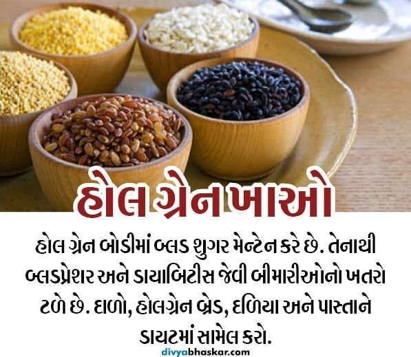 Diabetes Care Tips In Gujarati