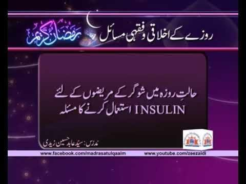 Insulin In Ramadan