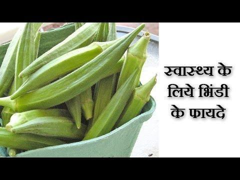 Lady Finger For Diabetes In Hindi