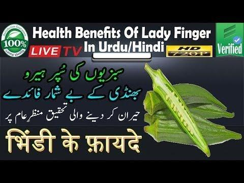 Is Lady Finger (bhindi) Really Work In Diabetes Control?