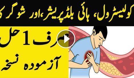 Low Sugar Ka Ilaj In Urdu