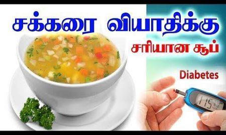 Diabetic Food Recipes In Tamil