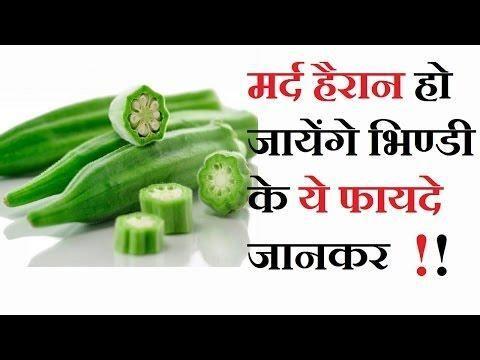 Bhindi For Diabetes In Hindi