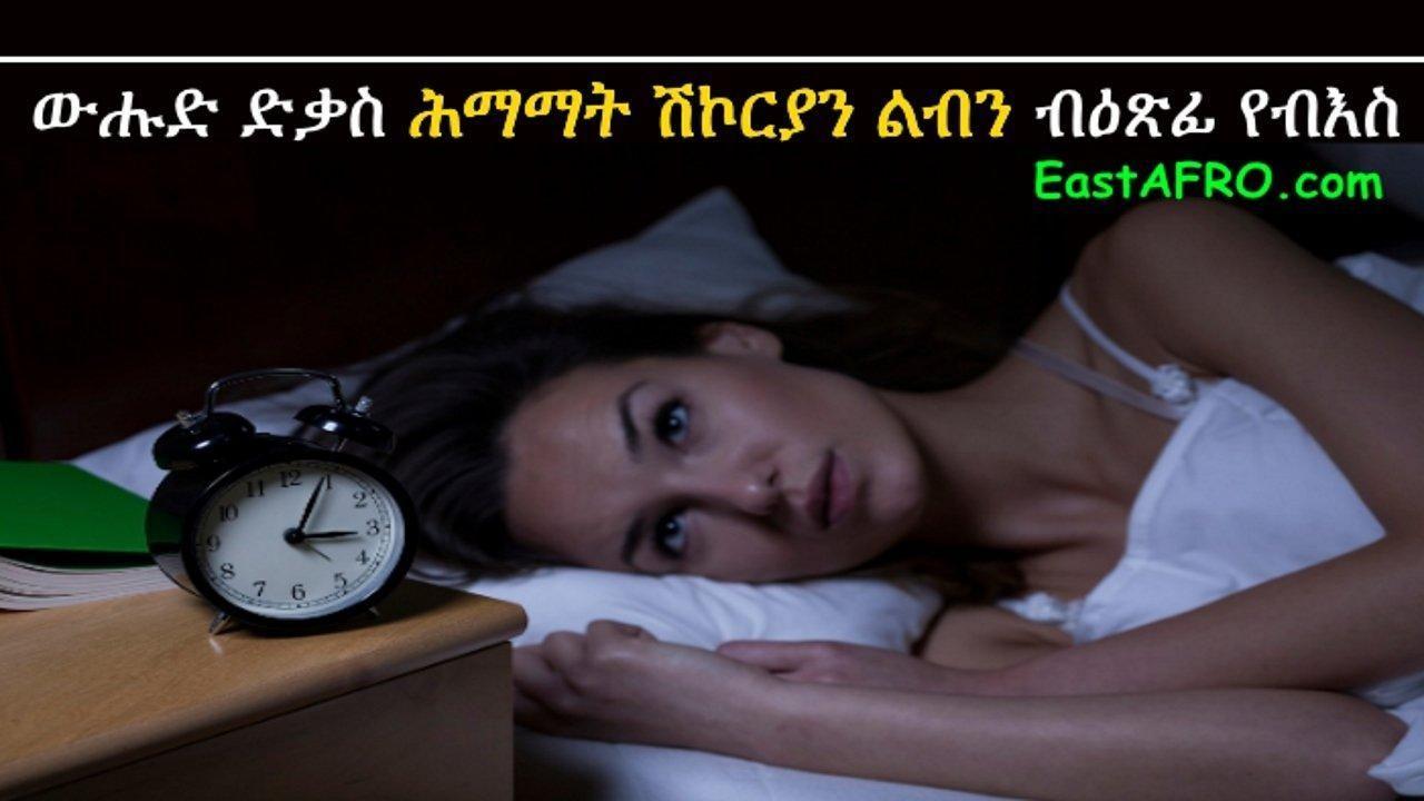 Sleep-Diabetes Connection ውሑድ ድቃስ ሕማማት ሽኮርያን ልብን ብዕጽፊ የብእስ