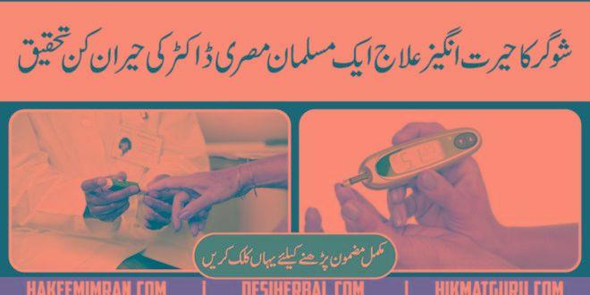 Sugar Ka Gharelo ilaj in Urdu ( Diabetes Home Remedies )