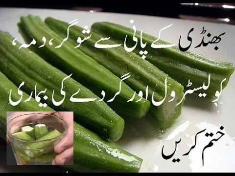Bhindi For Diabetes