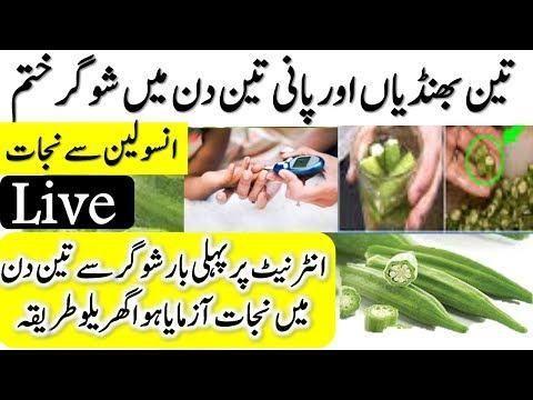 Bhindi Ka Pani For Diabetes