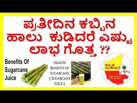 Sugarcane And Its 10 Benefits