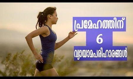 Kerala Diabetes Ayurvedic Treatment