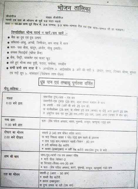 Diet Chart For Diabetic And Heart Patient In Hindi Diabetestalk Net